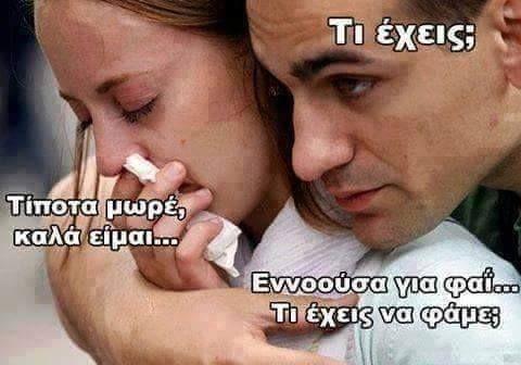 26 αστείες φωτογραφίες από την ομάδα fanpage.gr για να σου φτιάξουνε την διάθεση…!
