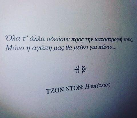 """1,450 """"Μου αρέσει!"""", 1 σχόλια - ❄️Greek_Quotes10❄️ (@greek_quotes10) στο Instagram: """"∞ Μόνο η αγάπη μας θα μείνει για πάντα ∞ #greekquotes #greekposts"""""""