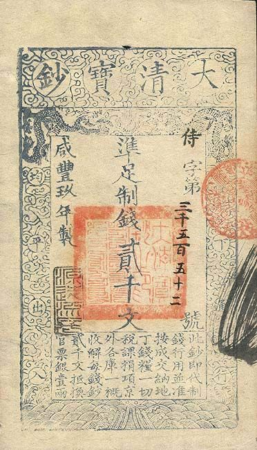 2000 cash 'Bao Chao' made during the 9th year of the reign of the Xian Feng Emperor, of the Qing Dynasty in 1859 AD..