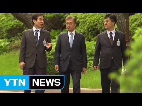 awesome  靑, '강경화 살리기' 호소...문 대통령, 국회와 소통 행보 / YTN