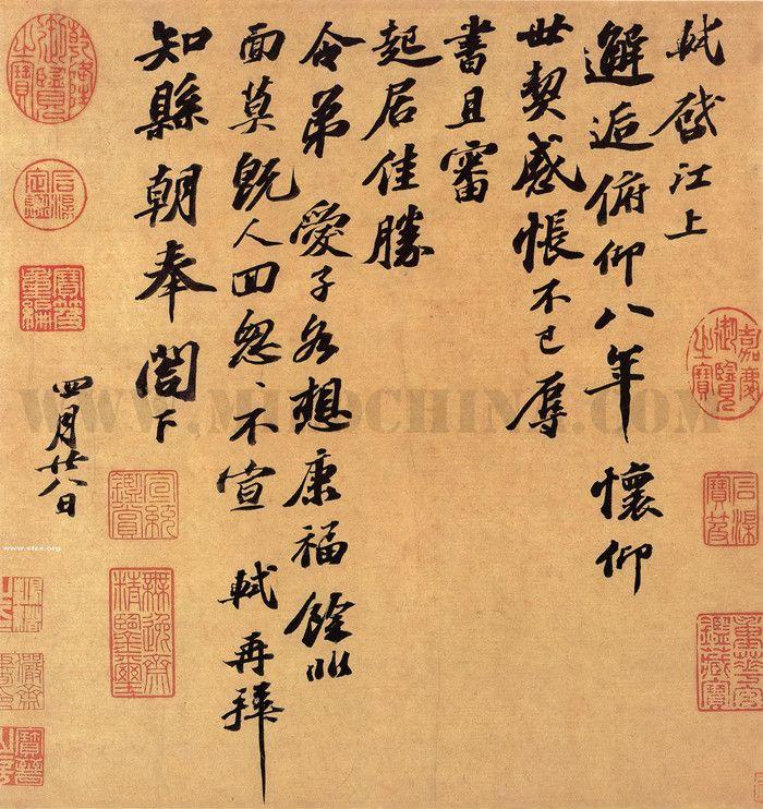Xiehou Tie Calligraphy Of Su Dongpo Su Shi Calligraphy
