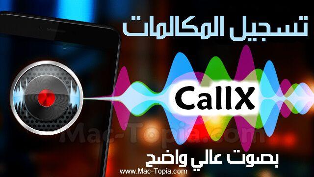 تنزيل برنامج تسجيل المكالمات 2020 Automatic Call Recorder للجوال مجانا ماك توبيا Logos Adidas Logo