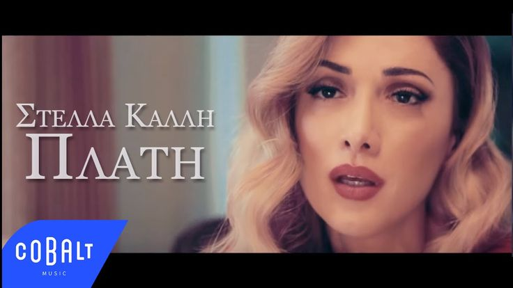 Στέλλα Καλλή - Πλάτη - Official Video Clip