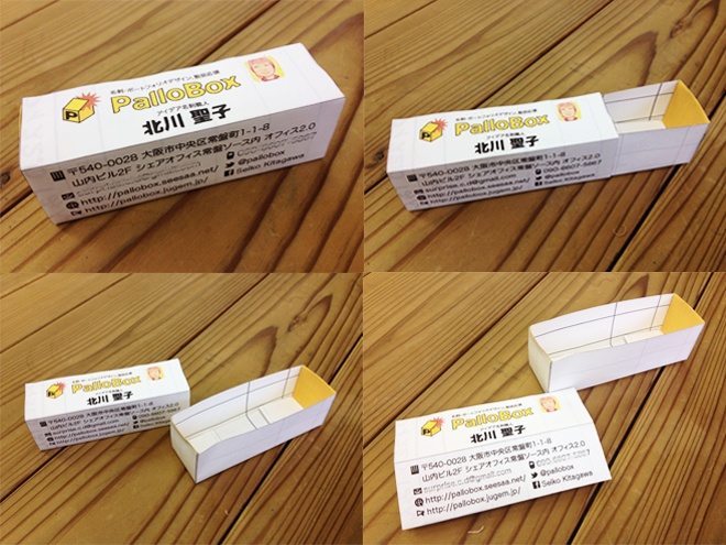 Matchbox card.   It is a card which can put my candy, a caramel, and a sample into inside.   If it folds perfectly, it is manageable with a card holder.