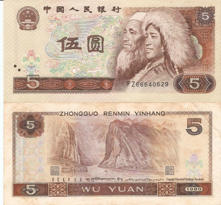 This is a 5 yuan 1980 bank note issued by the Peoples Bank of China.  It is dark brown on m/c  unpt. Legend depicts an old Tibetan man and young Islamic woman at right. Yangtze Gorges on the back. Wmk: Ancient Pu(pants) coins repeated.
