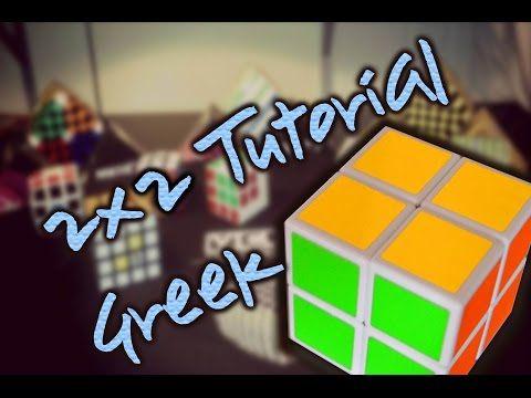 Ο κύβος του Ρούμπικ 2x2 για αρχάριους | Βήμα Α' - YouTube