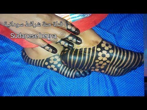 طريقة خلطة الحناء السودانية مع شكل راقي وبسيط بالاستيكرز والشريط Sudanese Henna With The Tape Youtube Henna Designs Feet Henna Henna Designs