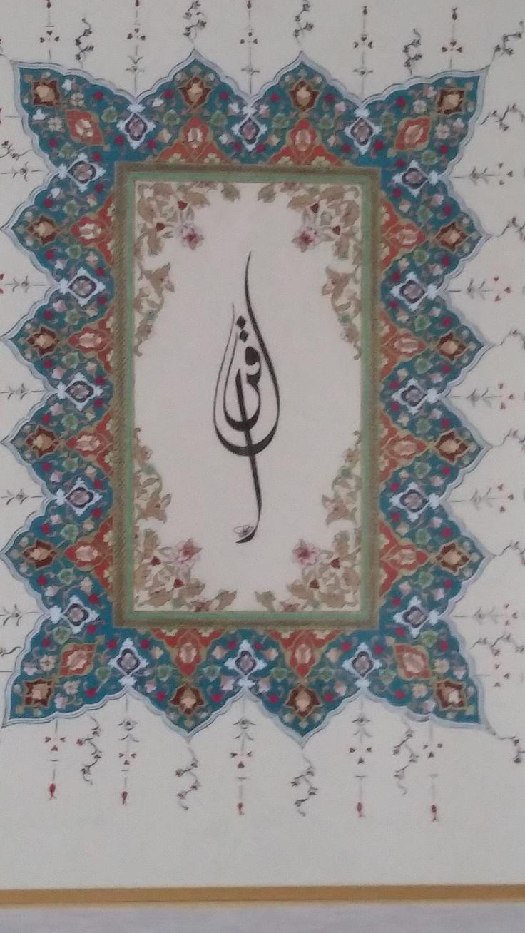"""2008 yılında oğlumu daha görmeden Ona yaptığım tezhip..  Lale formunda """"Oku"""" Allah'ın ilk emri, anneden oğluna armağan.."""