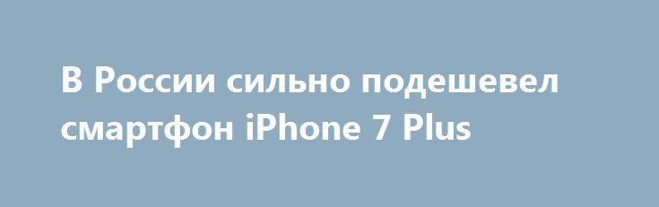 В России сильно подешевел смартфон iPhone 7 Plus http://oane.ws/2017/06/04/v-rossii-silno-podeshevel-smartfon-iphone-7-plus.html  В России сильно подешевел iPhone 7 Plus. Так, теперь можно приобрести новенькое устройство по цене 43 200 рублей. В фирменном магазине Apple Store такое устройство стоит 62 990 рублей. Эксперты связывают такое подешевение с гонкой за потребительским спросом.