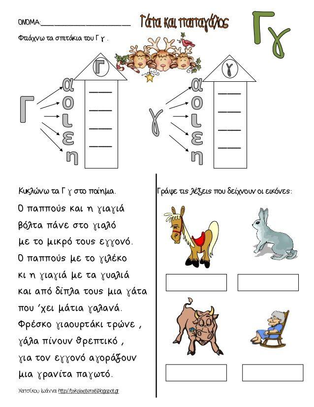 Χατσίκου Ιωάννα http://taksiasterati.blogspot.gr  ΟΝΟΜΑ:____________________  Φτιάχνω τα σπιτάκια του Γ γ .  Κυκλώνω τα Γ ...