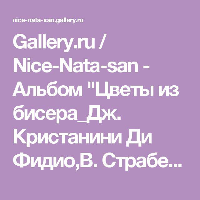 """Gallery.ru / Nice-Nata-san - Альбом """"Цветы из бисера_Дж. Кристанини Ди Фидио,В. Страбелло Беллини"""""""