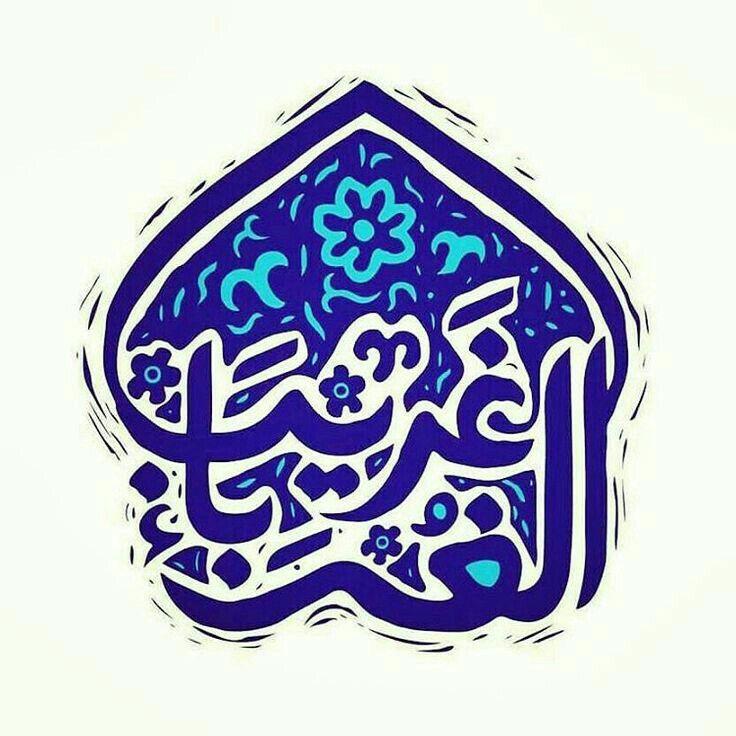 امام رضا ع غریب الغرباء Islamic Art Pattern Islamic Artwork Islamic Calligraphy