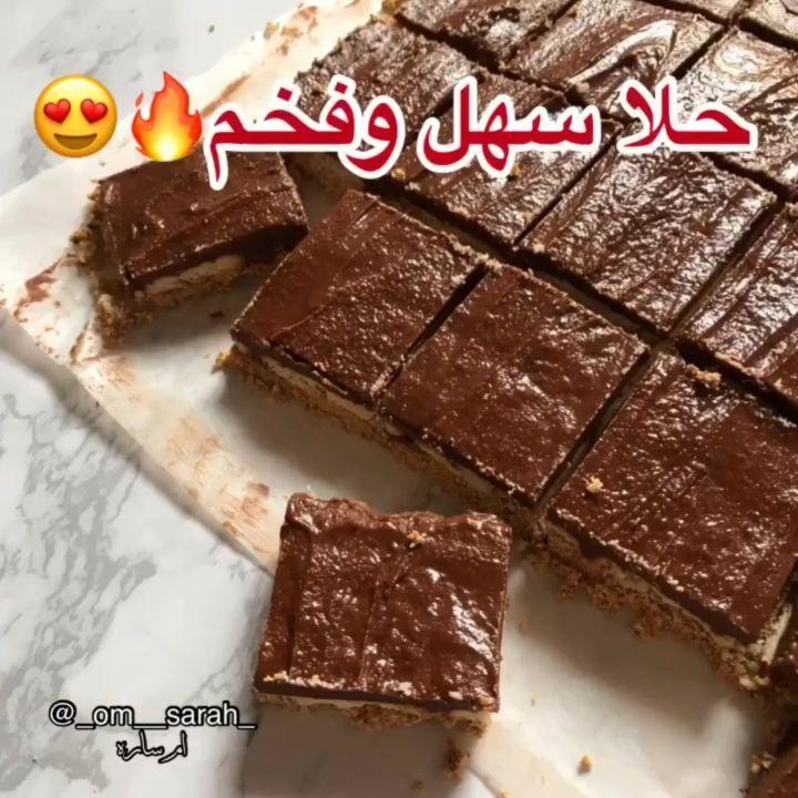 طريقة عمل حلى العشر دقائق طريقة Recipe Nutella Recipes Desserts Sweet Recipes