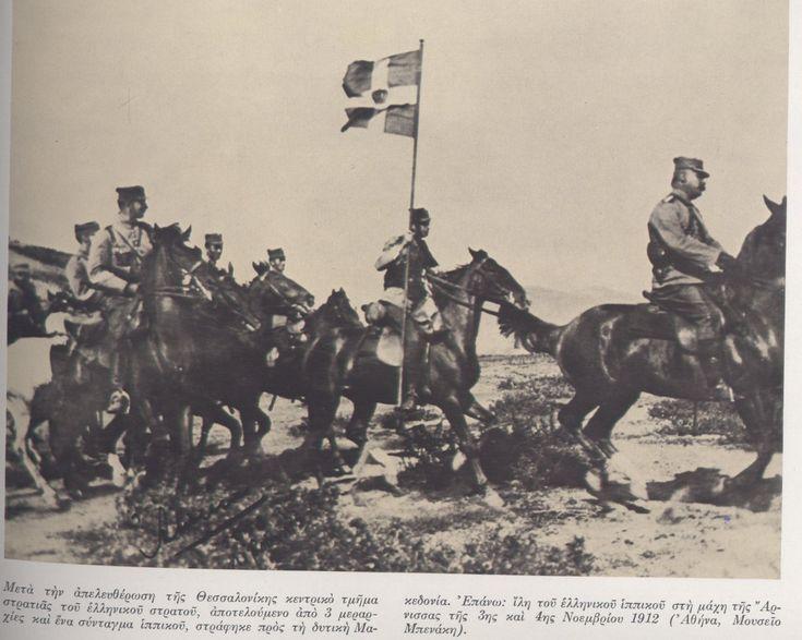 Ελληνικό ιππικό 1912