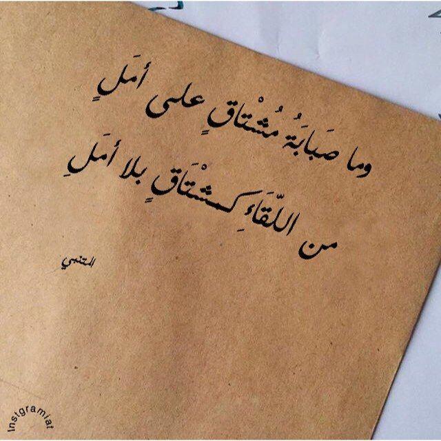 هتان Sharqiat صباح الخير المتنبي شعر Master Quotes Photo Quotes Picture Quotes