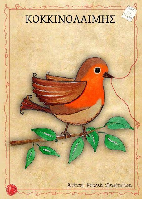 Ένα κείμενο, μία εικόνα: «Φτιάξε ένα παραμύθι»: καρτέλα δέκατη (κοκκινολαίμης)