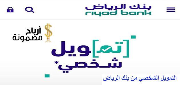 التمويل الشخصي من بنك الرياض وشروط الحصول عليه أرباح مضمونة Math Math Equations Equation