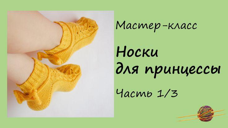 МК Носки спицами. Часть 1/3. Ажурные носки спицами. Вязание для начинающих.  knitting channel,crochet channel,knit socks,knit socks tutorial,вязаные носки,носки спицами,вязание для начинающих,уроки вязания,мастер-классы по вязанию,носки для принцессы,начни вязать,носки вязаные спицами,вяжем носки,ажурные носки спицами,ажурные носки,утепляем ножки,подробный мк по носкам