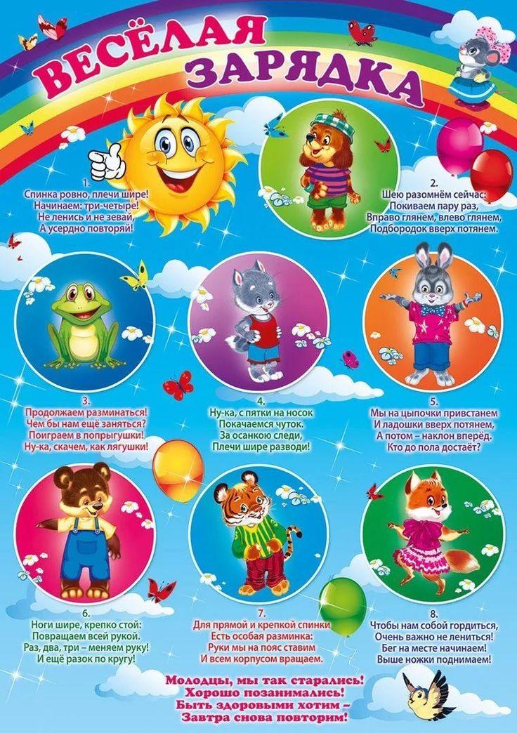 Плакаты для детского сада в картинках