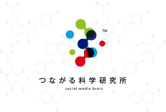 つながる科学研究所は、Facebookを中心としたソーシャルメディアマーケティングに関連した、技術およびノウハウの研究とその提供を行う組織です
