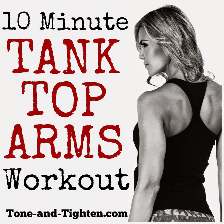 10 Minute Tank Top Arms Workout just in time for summer! Tone-and-Tighten.com