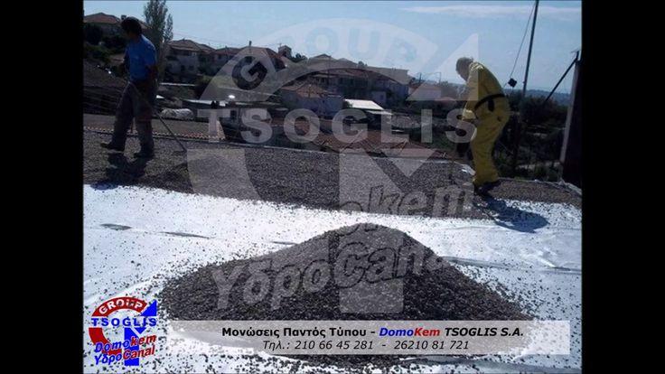 TSOGLIS S.A.  DomoKem - Μόνωση Ταράτσας - Roof Insulation