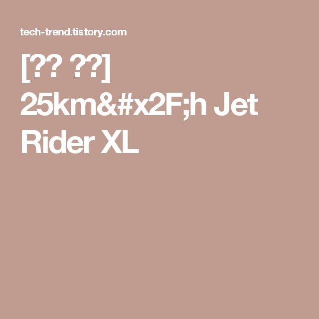 [파워 카약] 25km/h Jet Rider XL