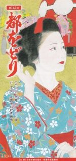 都踊りポスター2013