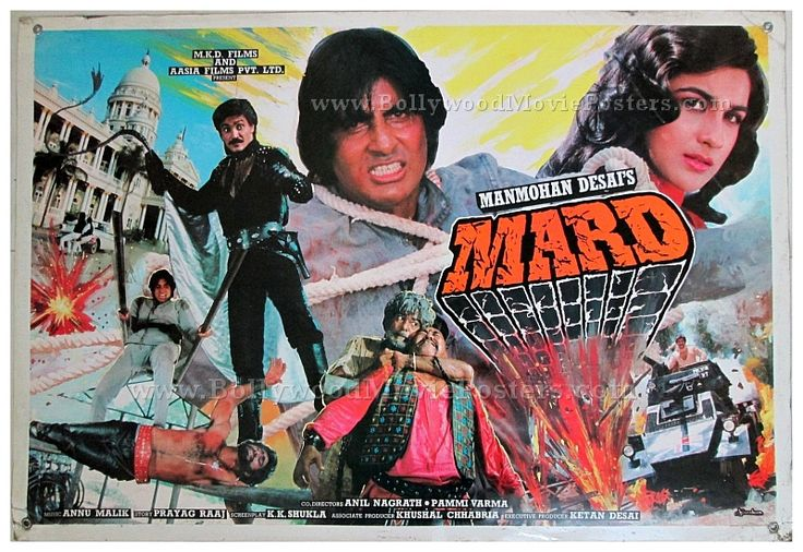 mard 1985 poster - Google Search