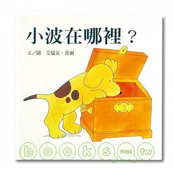 書名:小波在哪裡,語言:繁體中文,ISBN:9789577623287,頁數:24,出版社:上誼文化公司,作者:艾瑞克.希爾,出版日期:2008/03/17,類別:童書/青少年文學