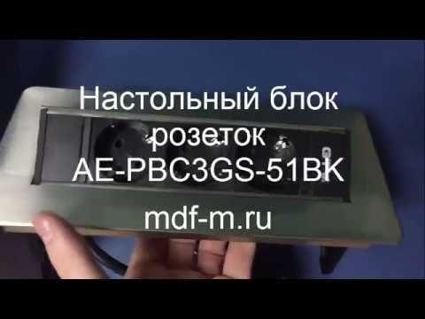 Настольный блок розеток AE PBC3GS 51BK шлифованная сталь
