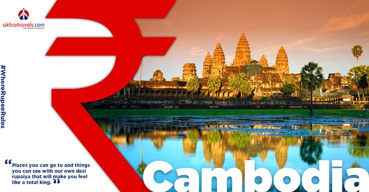 Cambodia Has watching a sunrise at the Angkor Wat always been at the top of your bucket list? Your dream can easily come true, given that Cambodian Riel equals about 0.015 INR! ‪#‎WhereRupeeRules‬