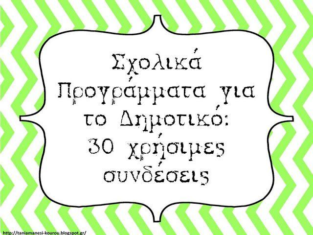 Πηγαίνω στην Τετάρτη...: Σχολικά ωρολόγια προγράμματα για το Δημοτικό: 30…