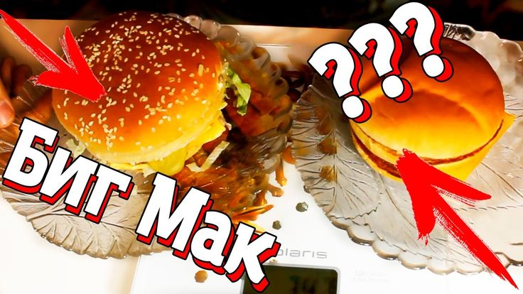 Лайфхак Макдональдс! Биг-Мак или Гамбургер + Чизбургер? Сравнение и секр...