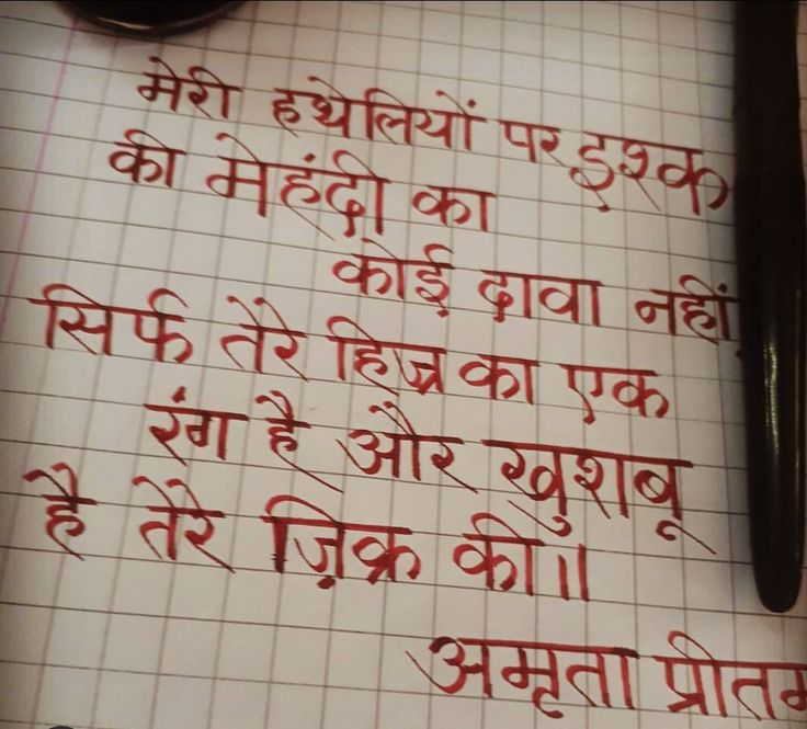 #indianpoet #amritapritam #amritapritampoetry #amritapritamwords #indianpoetry #fragranceoflove❤  #devnagriscript #ink #inkpen Redis thecolorof fire and blood, so it is associated with energy, war, danger, strength, power, determination as well as passion, desire, and love.Redis a very emotionally intensecolor. #CALLIGRAPHYBYSEEMAKHERA  #Seema💕 #REALMSOFART💫