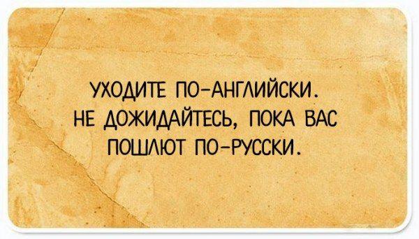Анго-русский