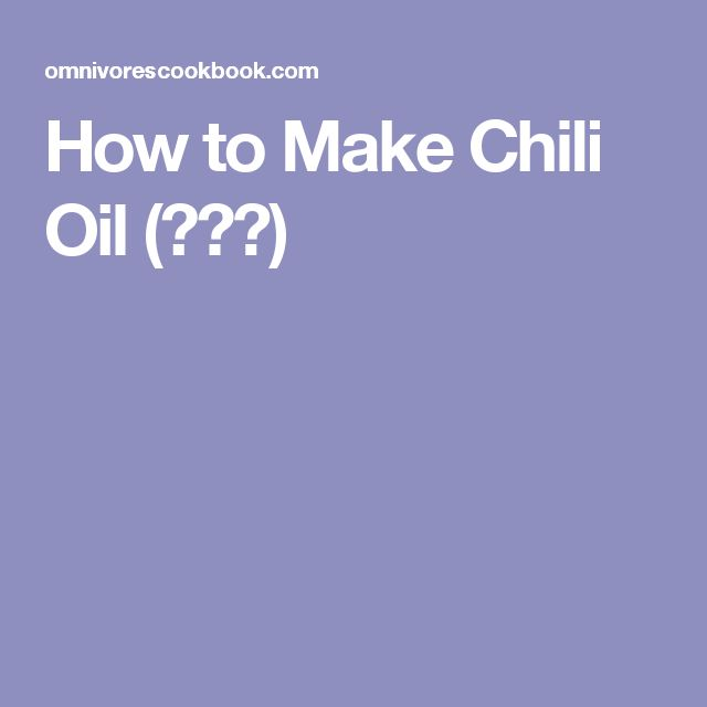 How to Make Chili Oil (辣椒油)