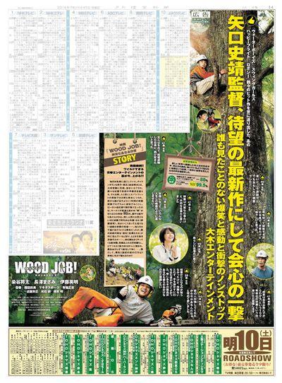 映画「WOOD JOB!」夕刊TV面変形広告企画|企画ギャラリー|広告事例プレミアム