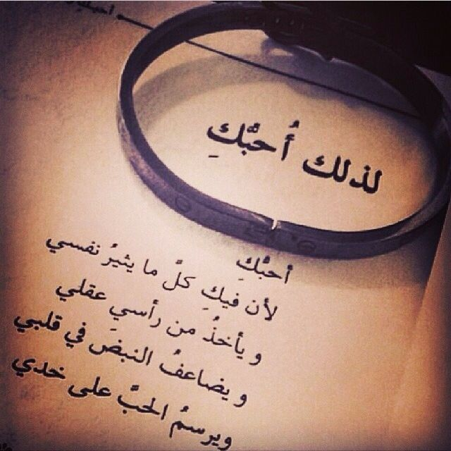 Arabic Love Quotes, Love Quotes, Love Quotes For Him-7513