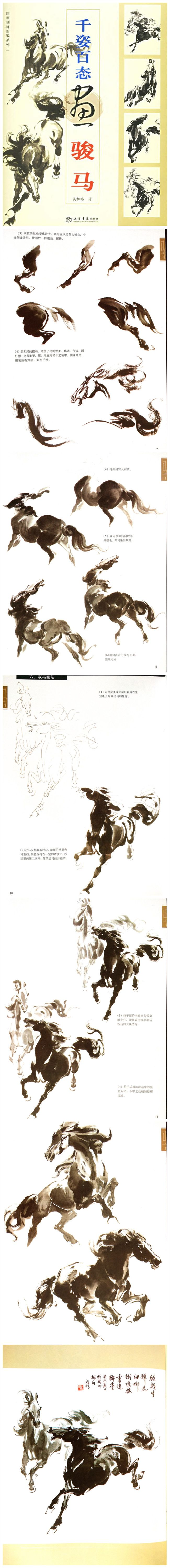 HH091 Sumi-e Painting Book- Horse [HH091] - $11.94 : hmay rice paper manufacturer for calligraphy, brush painting&Chinese painting