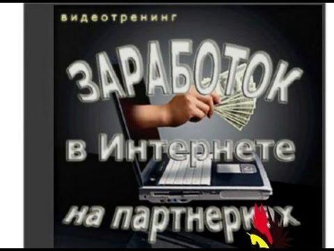 """2 000 000 на Партнерках или """"Партнерский Маркетинг по Шагам"""""""