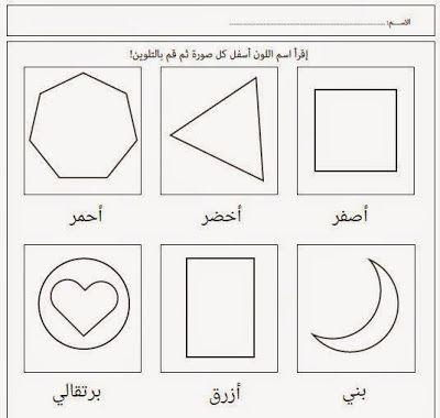 98 best images about arabic worksheets on pinterest arabic words arabic alphabet and words. Black Bedroom Furniture Sets. Home Design Ideas