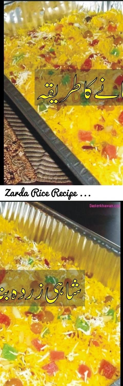 Zarda Rice Recipe - How to make Zarda Rice - Dessert Recipe - Eid special - Quick  Easy... Tags: Recipes In Urdu, recipes pakistani, recipes of chicken, recipes for eid, breakfast recipe, jhat pat recipe, zarda, zaika dilli 6, recipe, easy, dessert, eid recipes, zarda recipe, zarda recipes by yasmin huma khan, zarda dessert recipe, dessert zarda, desserts recipes, how to make zarda, new dessert zarda, pakistani food, zarda rice recipe in urdu, zarda rice recipe pakistani, zarda banane ...
