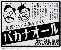 「昭和 戦前 広告」の画像検索結果