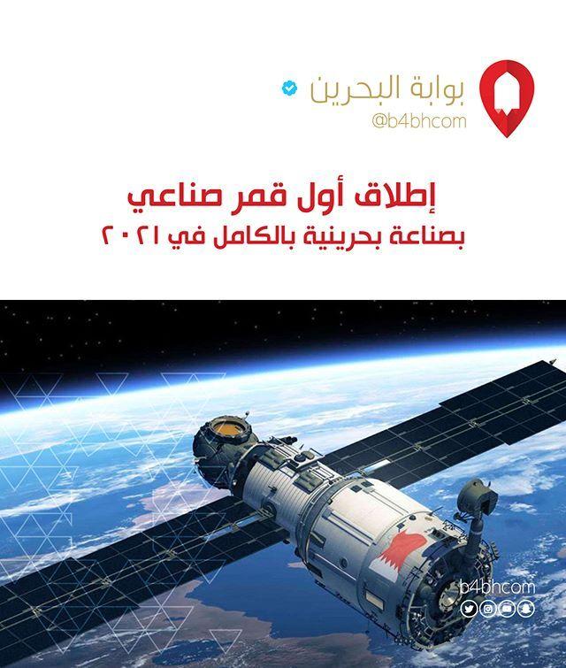 إطلاق أول قمر صناعي بصناعة بحرينية بالكامل في البحرين الكويت السعودية الإمارات دبي عمان فعاليات البحرين السياحة في البحري Movie Posters Sci Sci Fi