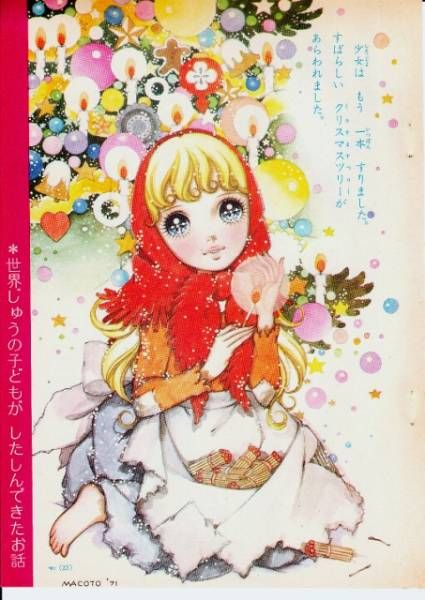 Feh Yes Vintage Manga - Takahashi Macoto — Match Uri no Shoujo