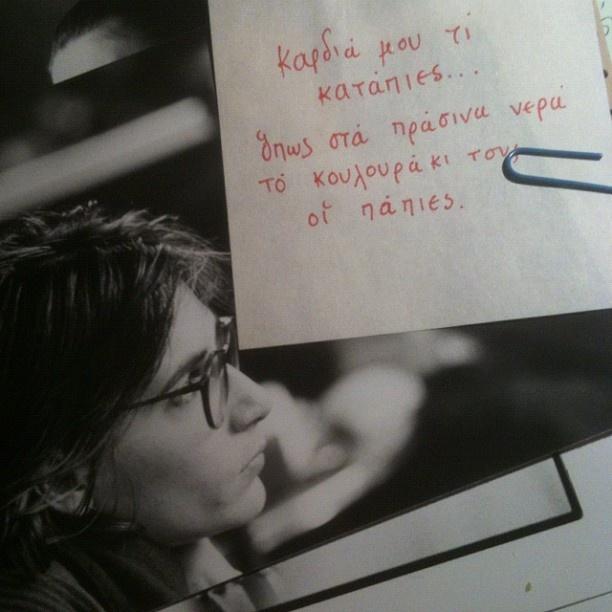 Λίνα Νικολακοπούλου | Καρδιά μου