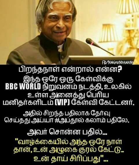 Vivekananda Tamil Quotes Wallpapers Pin By Chitra On Tamil Luv Pinterest Abdul Kalam