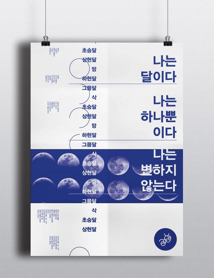 나는 달이다 - , 브랜딩/편집, 산업디자인