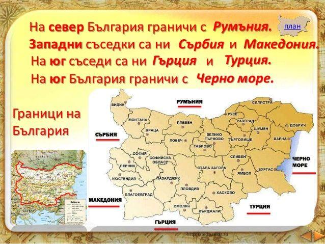 Rezultat S Izobrazhenie Za Konturna Karta Na Blgariya Moping